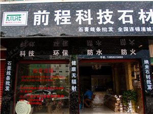 浦城前程科技石材