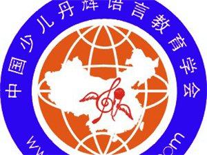 丹辉语言表演学校