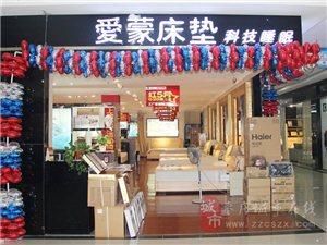 枣庄爱蒙床垫形象店