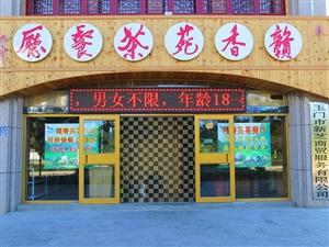 玉门赣香苑茶餐厅