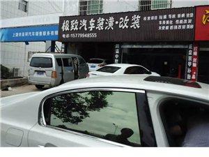 **汽车装潢改装店