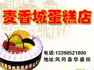 �P����香城蛋糕店