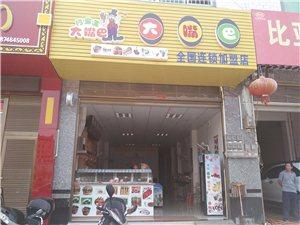 阿里王大嘴巴宁远店