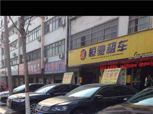 上蔡县恒驰租车-汽车销售