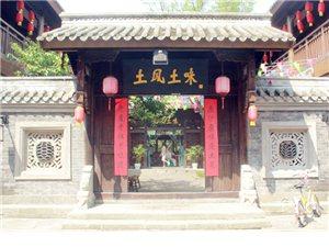土�L土味-昌州古城