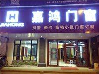 嘉���T窗(揭西)�Yu店