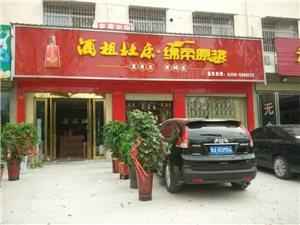 酒祖杜康平舆直营店