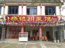 杨记川菜馆