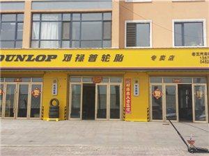 澳门太阳城网站县老五轮胎邓禄普专卖店