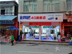 黃金洞電信全網通4G旗艦店