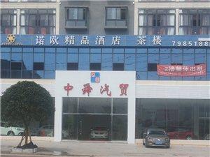 重庆中舜汽车销售有限公司