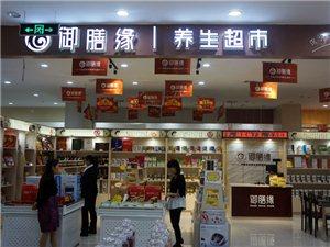 御膳缘养生超市如东欧尚店