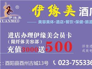 [伊�美酒店]�M3000返500元��惠券