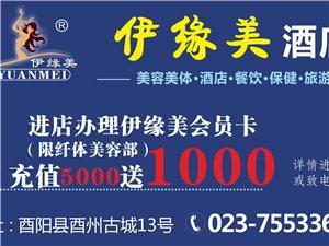 [伊�美酒店]�M5000返1000元��惠券
