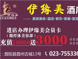 [伊�美酒店]�M10000返3000元��惠券