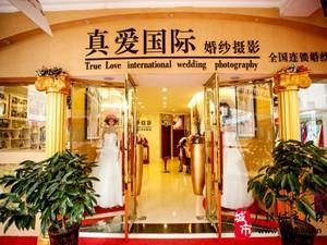 广汉市真爱国际婚纱摄影|广汉婚纱摄影