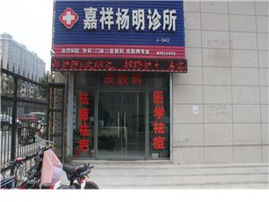 嘉祥杨明诊所