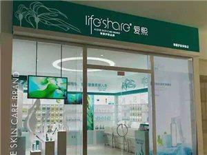 爱熙海藻化妆品专卖店
