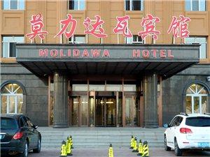 莫力达瓦宾馆