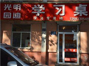 光明园迪学习桌(临淄店,桓台店)