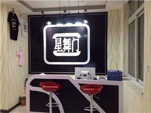 泗洪星舞门舞蹈工作室