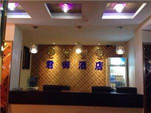 黔江君御酒店