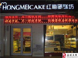 嘉祥红梅蛋糕房