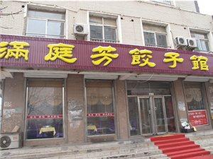 满庭芳饺子馆