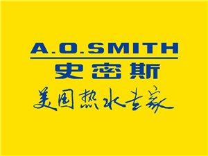三穗A.O.史密斯�Yu店