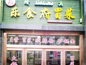 乐食府冒菜门店