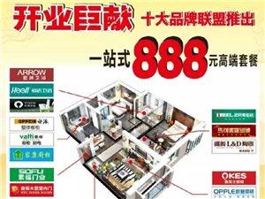 一站式服务888元高端装饰