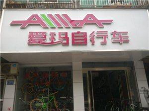 长葛爱玛自行车专卖