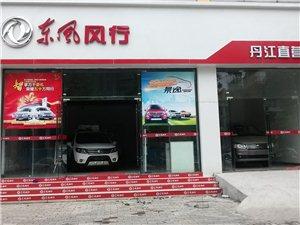 东风风行丹江口专营店