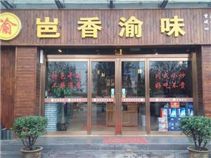 武功岜香渝味店