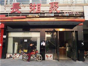 湖口�L湘聚酒店