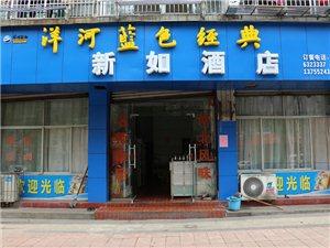 湖口新如酒店