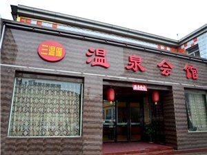 平舆三温暖温泉会馆