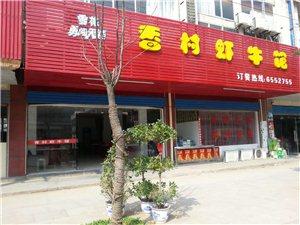 湖口香村�r牛�^