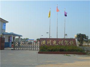 潢川光州驾校