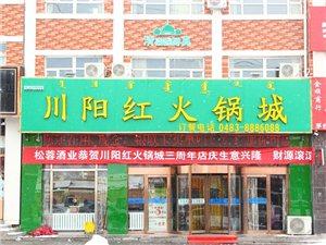 万濠会娱乐官网川阳红电饭煲城