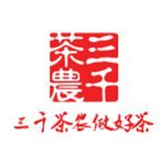 三千茶农茶业有限公司