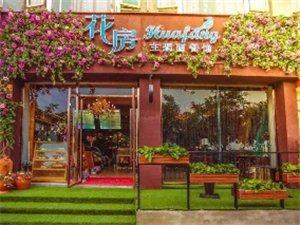 花房主题西餐馆
