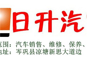 岑�日升汽�Q有限公司