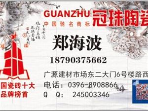 冠珠陶瓷23年厂庆