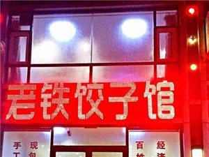 老铁饺子馆