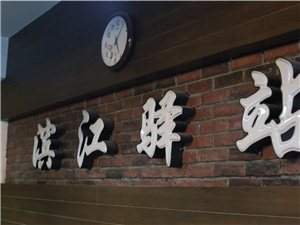 �I江�A站