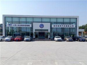 鄂州锦坤一汽-大众4S店
