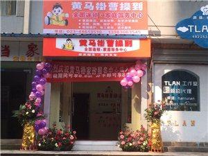 黄马褂曹操到家政服务中心
