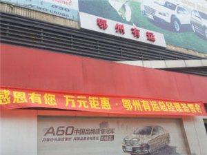 鄂州东风风神4S店