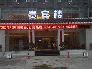 锦鸿大酒店